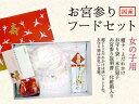 お宮参り 女の子フードセット(ぼうし、よだれかけ、お守り袋、末広扇子、お宮参り説明書、化粧箱入り)ko-2