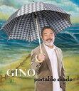≪長傘≫男性用日傘◆GINO(ジノ)◆男の日傘 心斎橋みや竹オリジナル