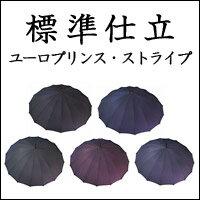 ステップ【2】◆傘本体◆60cmx16Ken標準仕立 ユーロプリンス・ストライプ(5色)作成期間約2ヶ月※傘本体の価格です。ハンドルは含みません