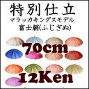 ステップ【2】◆傘本体◆70cm x 12本骨 マラッカキングスモデル無地 ●特別仕立て(傘本体)色/富士絹プリンセスカラーの紳士仕立て作成期間約3ヶ月...