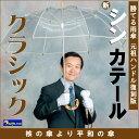 ◆復刻版◆シンカテールクラシック 【合格&必勝祈願】逆風に強く 滑り落ちない 最強ビニール傘!伝説の