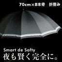 【楽ギフ_包装】【大きな傘】ひかる~のdeかるい~の♪ ゆったり70cm×8本骨 twinborders 雨傘【あす楽対応_関東】