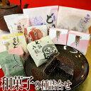 《送料無料》色々な和菓子を少しずつ9種 和菓子 詰め合わせ ...