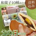 父の日 ギフト プレゼント 父の日限定和菓子10種詰合せ ス...