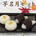 芋名月セット(芋名月3個 お月見だんご4個)月見だんご 和菓子 生菓子 団子 だんご 誕生