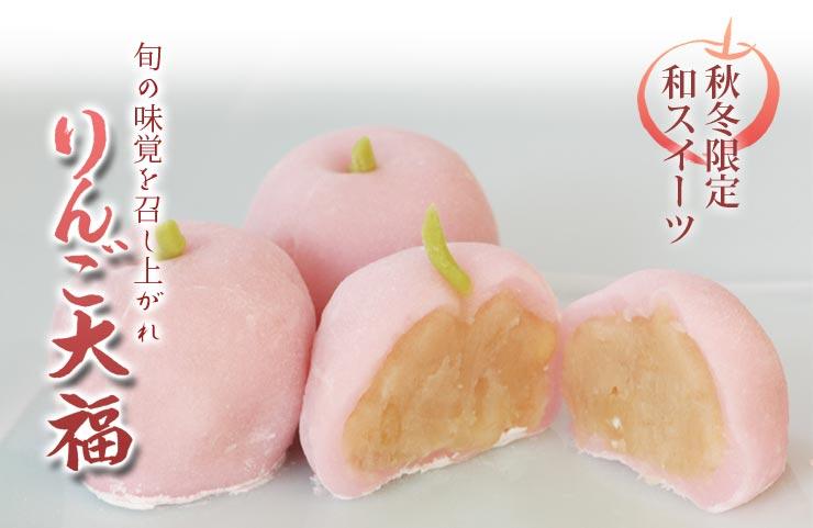 りんご大福