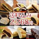 《送料込み》色々な和菓子を少しずつ9種お試し 詰め合わせ 【...