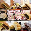 《送料込み》色々な和菓子を少しずつ9種お試し 詰め合わせ【あ...