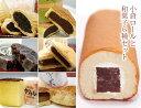 和菓子屋さんの小倉ロールケーキと和菓子6種セット【送料込み】【smtb-k】【ky】