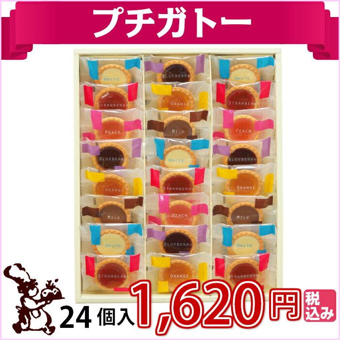 ※焼き菓子詰め合わせプチガトー24個入(中山製菓LPG-15)/焼菓子タルトプチギフト個包装洋菓子母