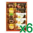 ケーキセット10個入【まとめてお得な6箱セット・送料無料】【中山製菓CK-10】