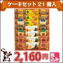 ※ 20%OFF【 焼き菓子 詰め合わせ 】 ケーキセット 21