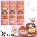 ※ 期間限定 桜の ロシアケーキ 15個入 【 中山製菓 S...