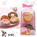 ※ 期間限定 桜の ロシアケーキ 6個入【 中山製菓 KSK...