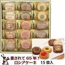 ※ 愛されて65年 ロシアケーキ 15個入 ( 中山製菓 S...