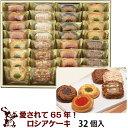 ※ 愛されて65年 ロシアケーキ 32個入 (中山製菓 SR...