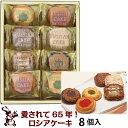 ※ 愛されて65年 ロシアケーキ 8個入 ( 中山製菓 SR...