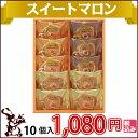 マラソン 5倍 【 焼き菓子 詰め合わせ 】 スイートマロン 10個入 【 中山製菓 PSMA-10