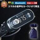 【3つのUSB充電ポート】 FMトランスミッター Bluetooth 高音質 全