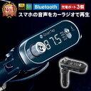 FMトランスミッター Bluetooth 高音質 全239CH 76.1-99.