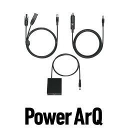 PowerArQ シガーソケット & MC4 急速充電用変換アダプター & ケーブルセット MC4プラグ / DC8mm 変換ケーブル ソーラーパネル <strong>ポータブル電源</strong> パワーアーク [STSL300]