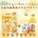 出産内祝い専用カタログギフト コロン「チョコ」と順造選ジュース2本をセットで贈るマイユアセレクト《カタログギフト》