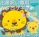 【送料無料】Erande えらんで カタログギフト 10000円コース●出産祝い専用カタログギフト