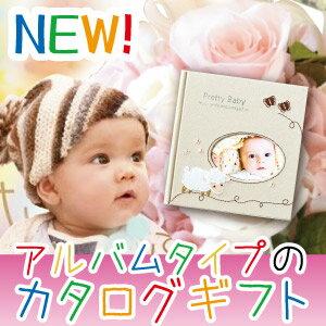 セレクト スマイル マイプレシャス カタログ 赤ちゃん アルバム