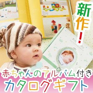 セレクト プリティベビー マイプレシャス カタログ 赤ちゃん アルバム