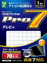 Pro7 震度7対応 プロセブン 耐震マット70インチ以下テ...