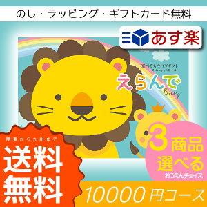 【送料無料サービス地域 関東〜九州】Erande えらんで カタログギフト 30000円コース【楽天初!】カタログ新版『出産祝いギフトを3つ選べます』