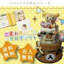 【送料無料サービス地域 関東〜九州】リラックマ おむつケーキ...