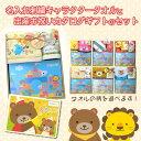 Erandeカタログギフト+キャラクタータオルセット!●赤ちゃんの名前を名入れ刺繍できます。●えらんで5000円コース【出産お祝い】【キャラクター】