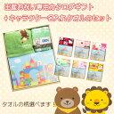 カタログ キャラクター 赤ちゃん