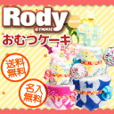 おもちゃ オムツケーキダイパーケーキ キャラクター ボリューム