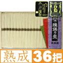 手延そうめん『揖保乃糸』熟成麺(金帯)【古】《50g×36把:1800g》揖保の糸