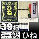 手延そうめん『揖保乃糸』特級品(黒帯)【古】50g×39把:1950g揖保の糸