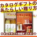ファインチョイス「アクアマリン」と順造選ジュース2本をセットで贈るマイユアセレクト《カタログギフト》