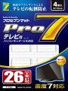 Pro7 震度7対応 プロセブン 耐震マット26インチ以下テ...