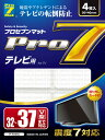Pro7 震度7対応 プロセブン 耐震マット37インチ以下テ...