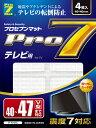 Pro7 震度7対応 プロセブン 耐震マット47インチ以下テ...
