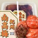 【50%OFF】紀州南高梅しそ風味 《塩分6%》減塩梅干700g【食品】