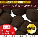 【セール】ベリーズ クーベルチュール エキストラ ビターチョコレート 75% 1.5kg 【製菓製パン/手作り/バレンタイン】