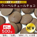 ベリーズ クーベルチュール ミルクチョコレート 41% 500g【製菓 お菓子作り 製パン パン作り バレンタイン 手作り】