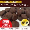 ベリーズ クーベルチュール ダークチョコレート 52% 500g【製菓 お菓子作り 製パン パン作り バレンタイン 手作り】