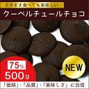 ベリーズ クーベルチュール エキストラ ビターチョコレート 75% 500g 【製菓製パン/手作り/バレンタイン】
