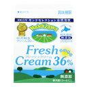中沢乳業 フレッシュクリーム 36% 200ml 10P03Dec16