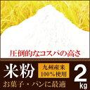 大感謝セール 製菓用米粉 こめっこ2 九州産 久留米地域産米粉100% 2kg