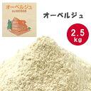 日清 フランスパン用小麦粉 オーベルジュ 2.5kg
