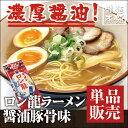 【メール便可-2】ロン龍 醤油豚骨味 1人前